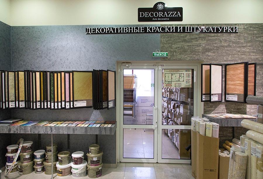 Фирма: магазин Стройцентр