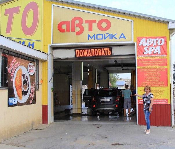 Фирма: Автомойка АвтоСПА