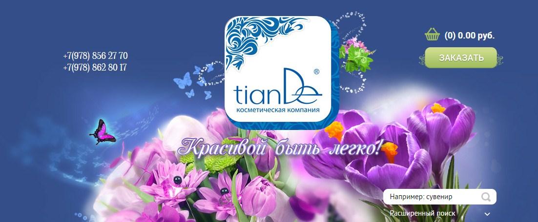Фирма: Косметика TianDe