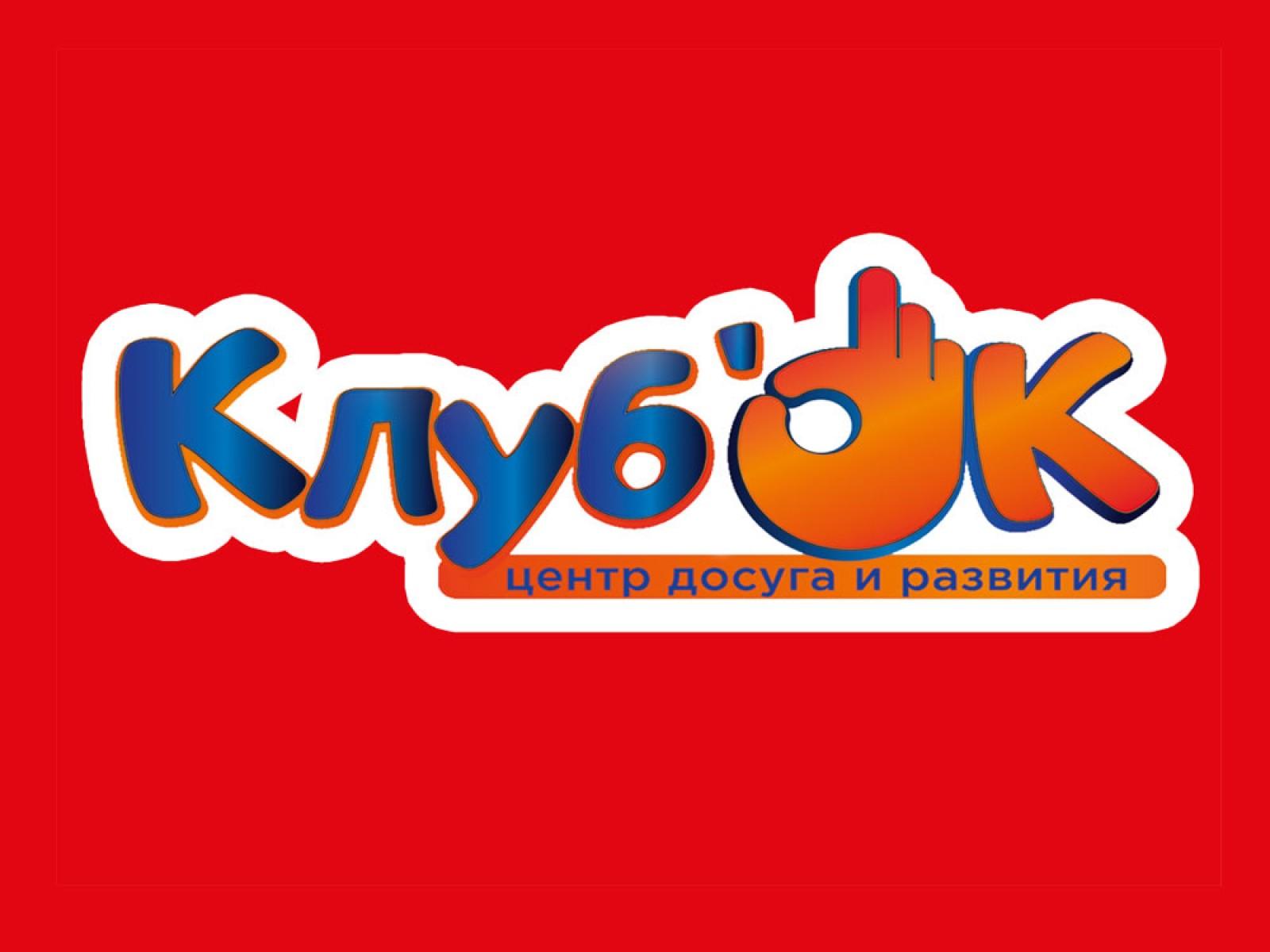 Логотип КлубОК
