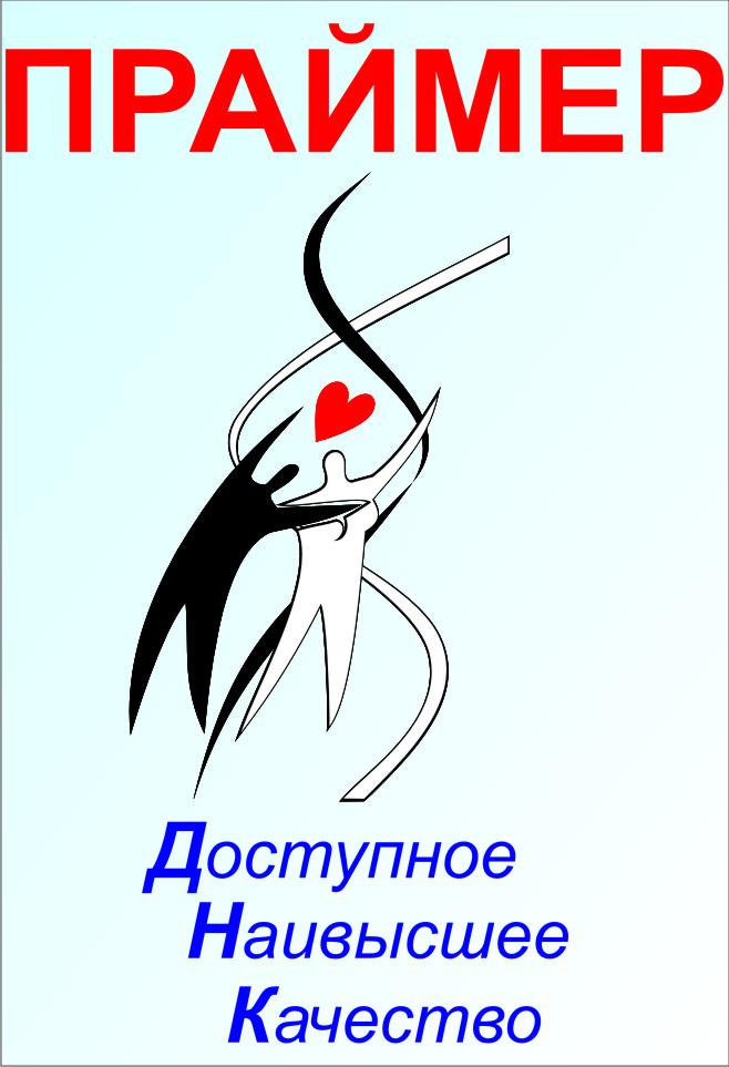 Логотип Праймер