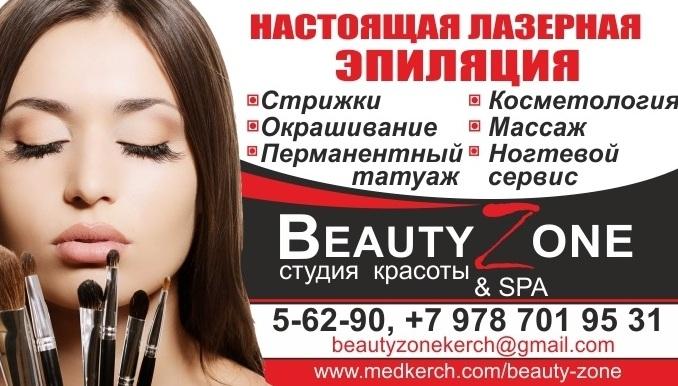 "Студия красоты & SPA ""Beauty Zone"""
