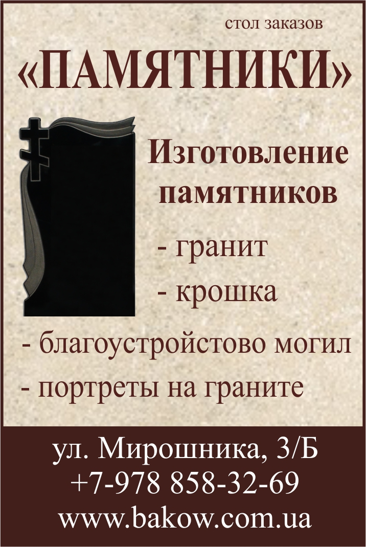 Стол заказов ПАМЯТНИКИ