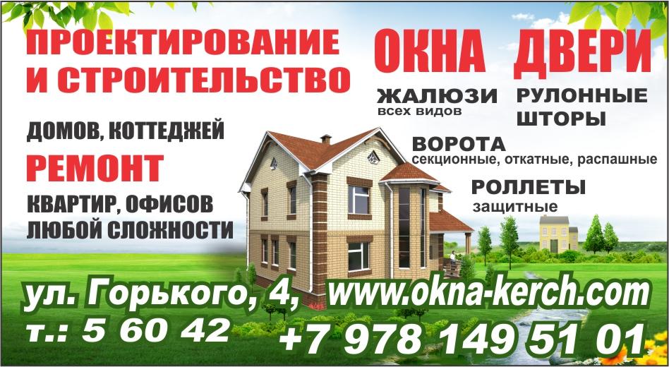 г. Керчь, ул. Горького, 4