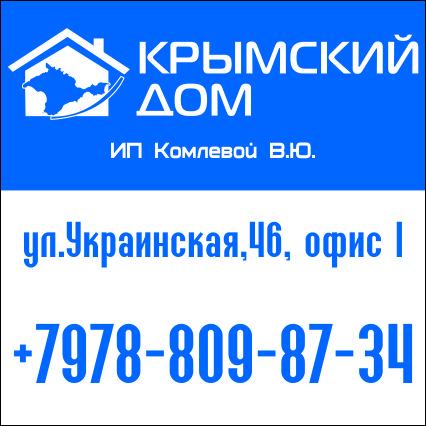 «Крымский Дом» ИП Комлевой Виталий Юрьевич