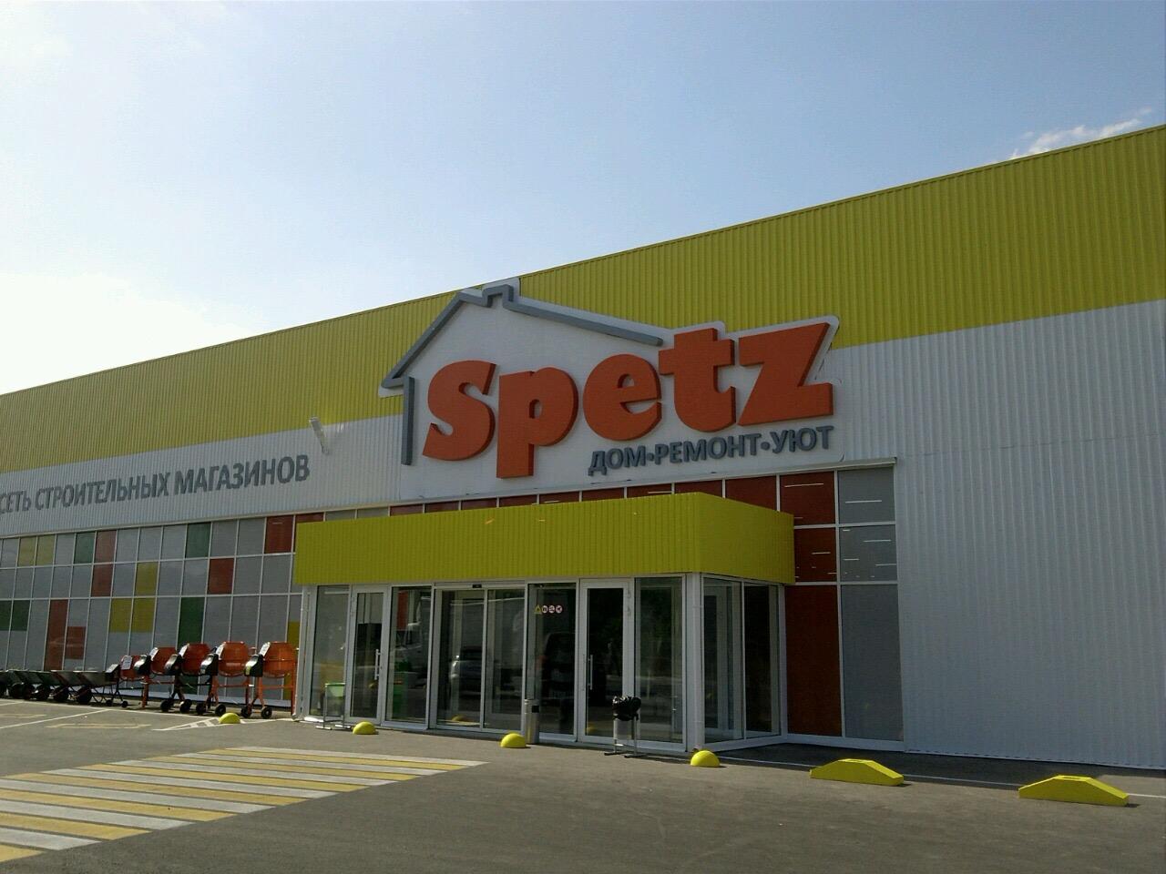 Фирма: Магазин строительных материалов Spetz