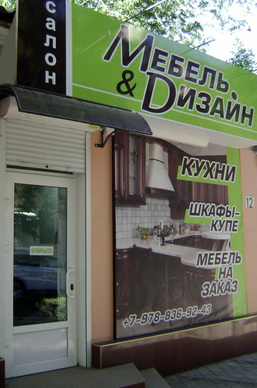 Фирма: Мебель & Дизайн