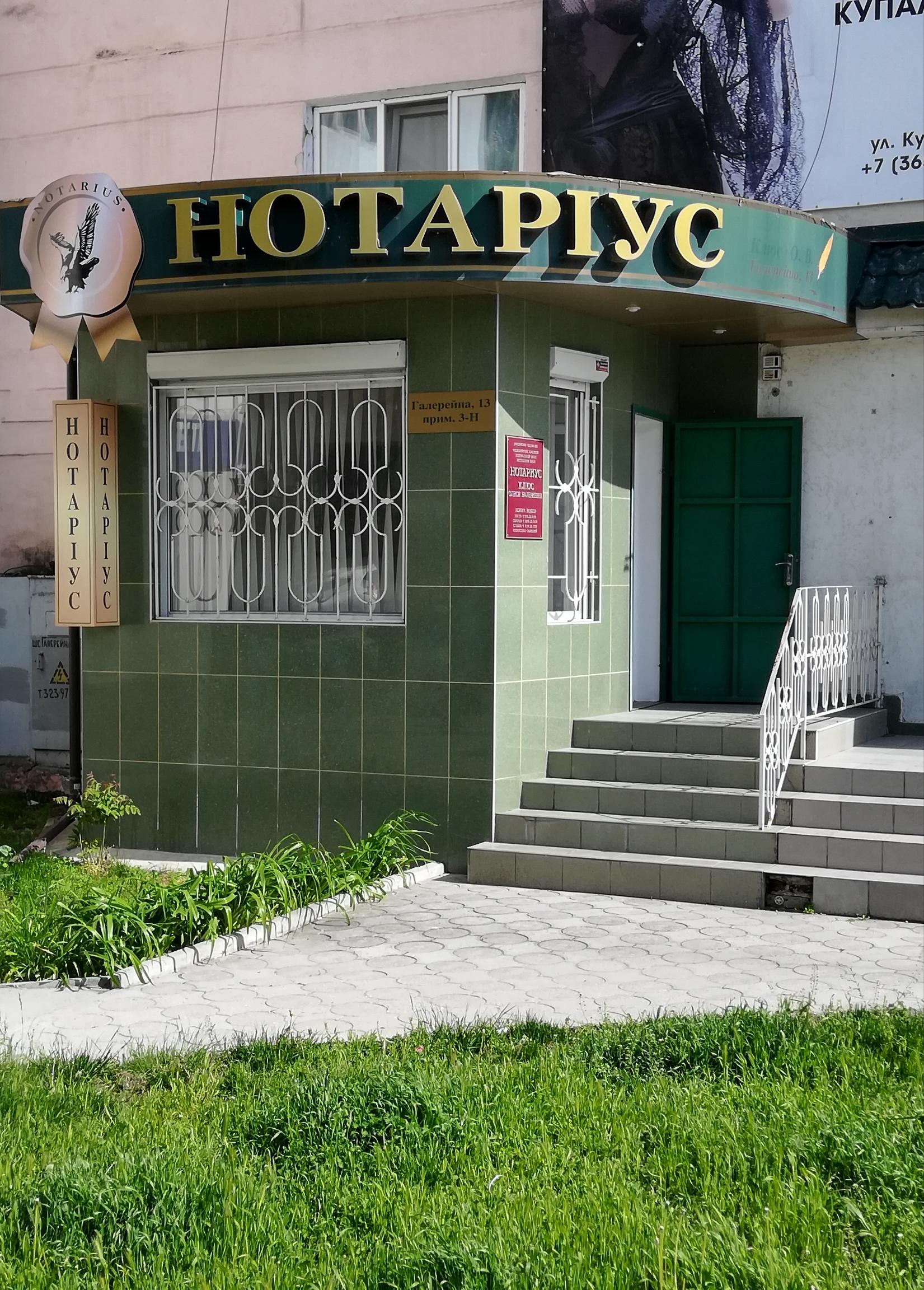 Фирма: Нотариус Феодосийского городского нотариального округа Республики Крым