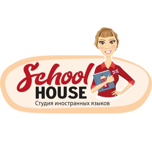 Студия иностранных языков SCHOOL HOUSE