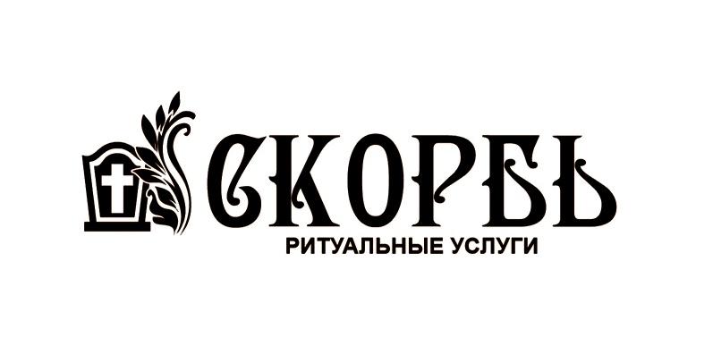 Ритуальная служба ООО «Скорбь ЛТД»