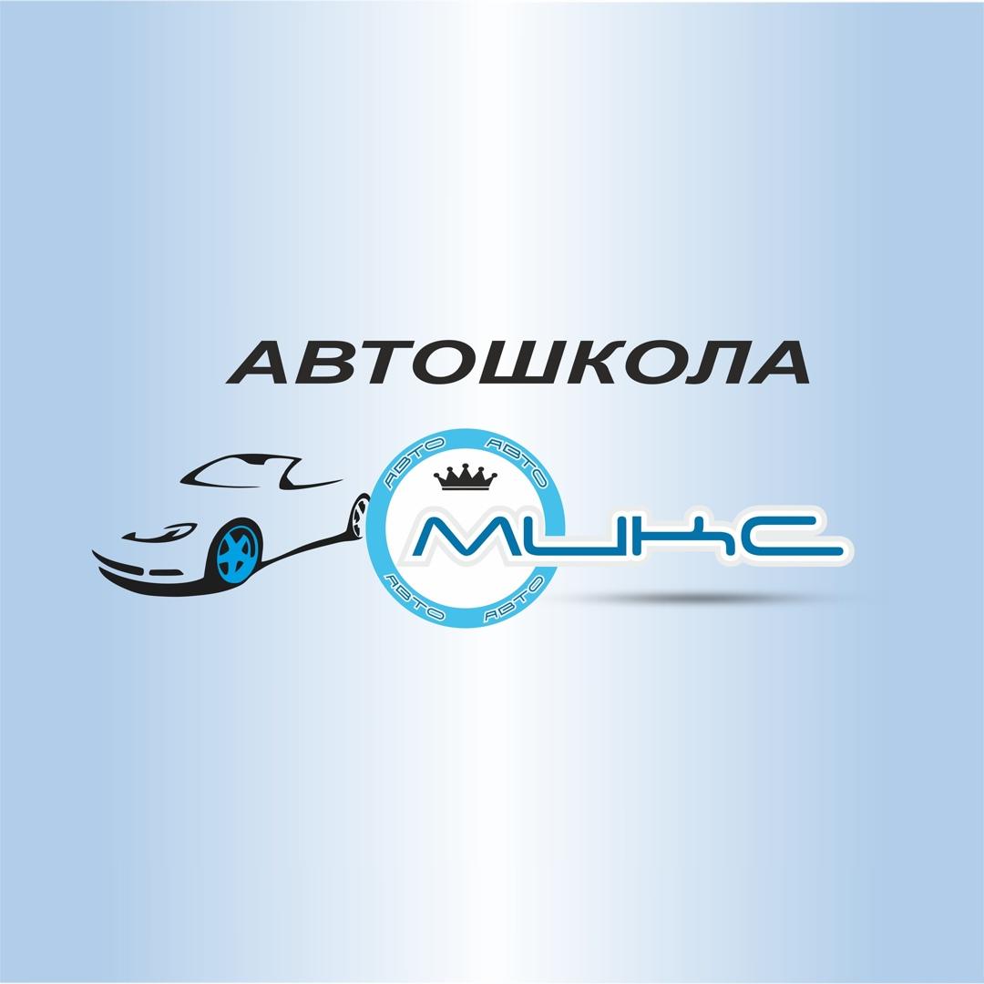 Автошкола «Микс»
