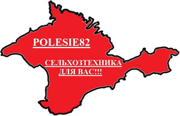 ООО «Полесье-Крым»