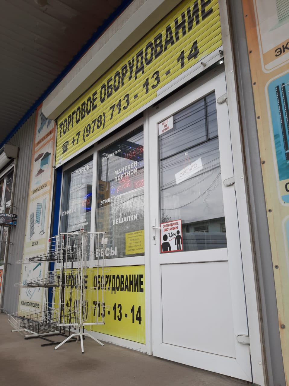 Фирма: Корона-Крым.рф