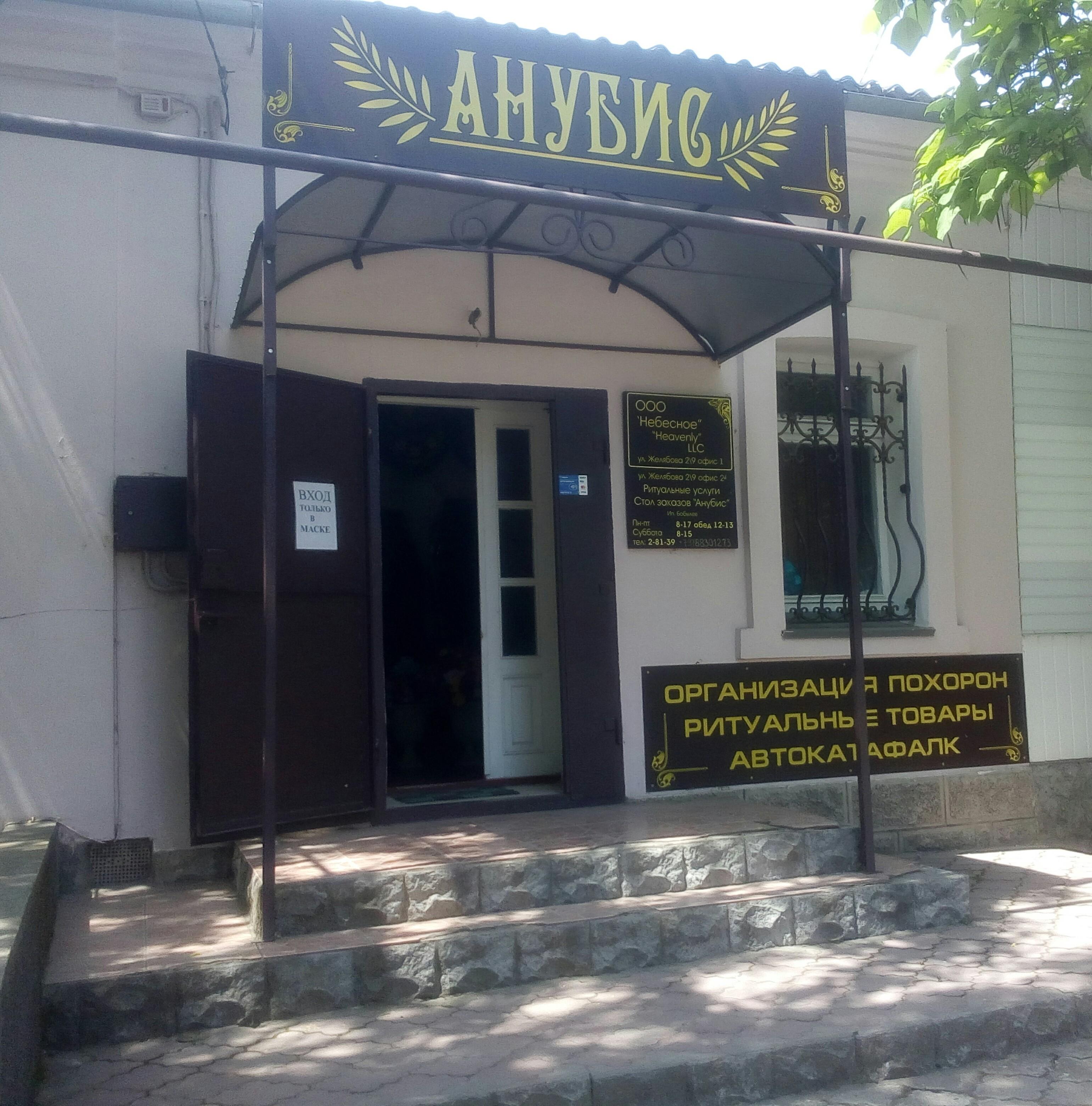 Похоронный дом «Анубис»