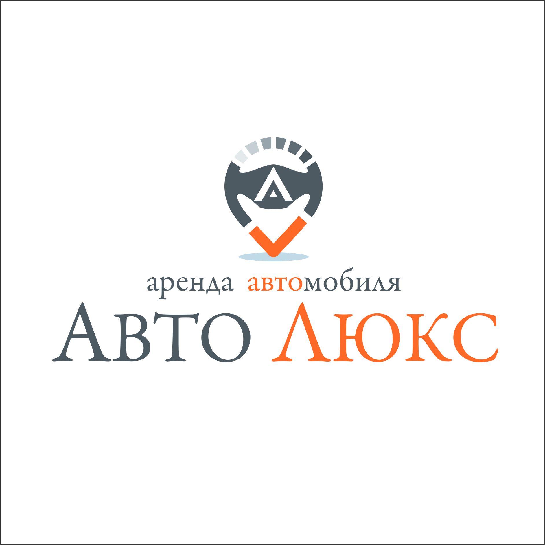 АВТОПРОКАТ