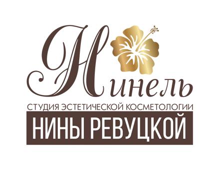 Студия Эстетической Косметологии Нины Ревуцкой (ООО «НИНЕЛЬ»)