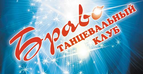 Танцевальный клуб БРАВО логотип
