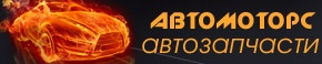 Автомагазин АвтоМоторс, Торнадо логотип