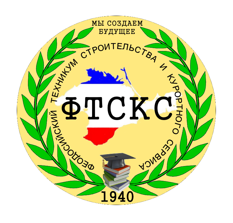 Государственное бюджетное профессиональное образовательное учреждение Республики Крым «Феодосийский техникум строительства и курортного сервиса» логотип