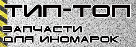 Тип-Топ, автомагазин логотип