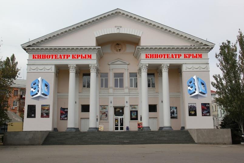 Фирма: «Крым» Кинотеатр