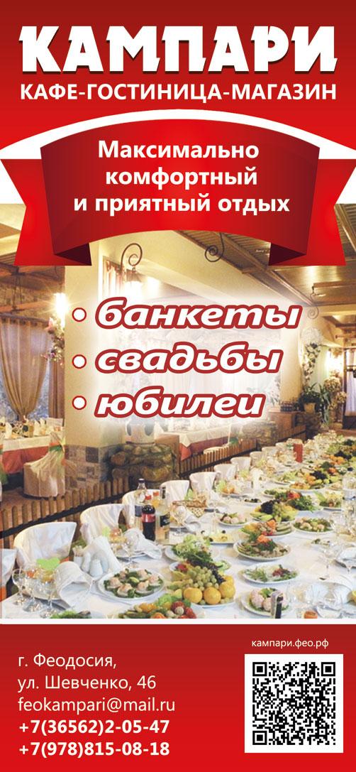 кампари.фео.рф