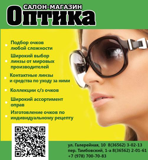 ochki.crimea.ua