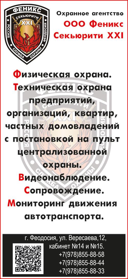 http://fenix-feo.ru