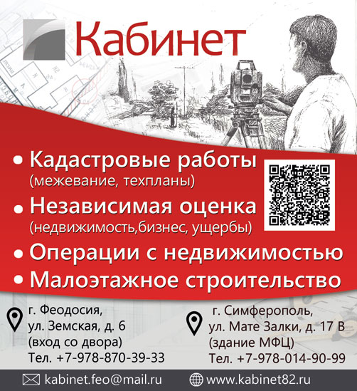 www.kabinet82.ru