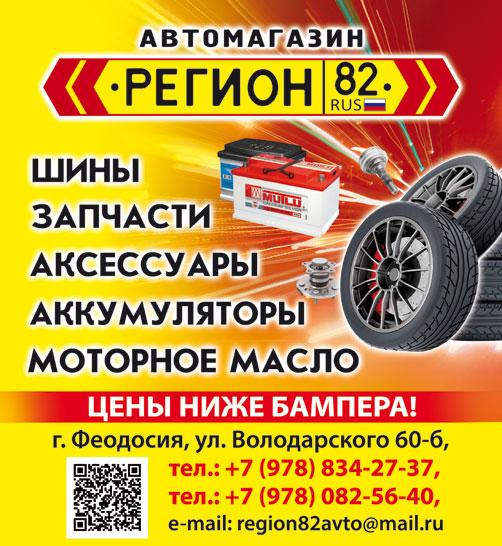 www.region82.com.ru
