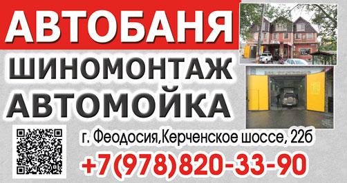 автобаня.фео.рф