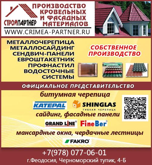 crimea-partner.ru