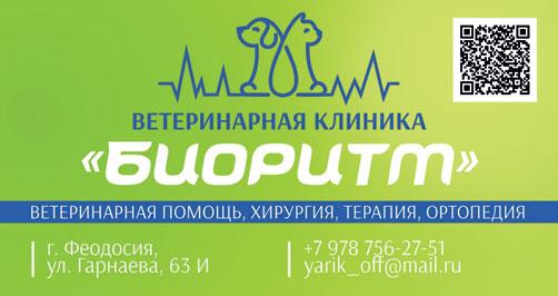 биоритм.фео.рф