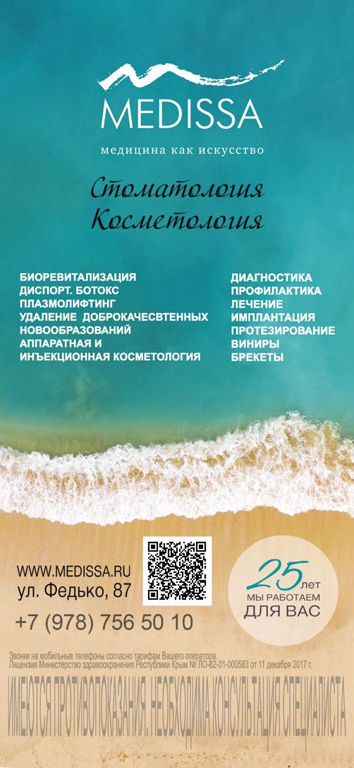 medissa.ru