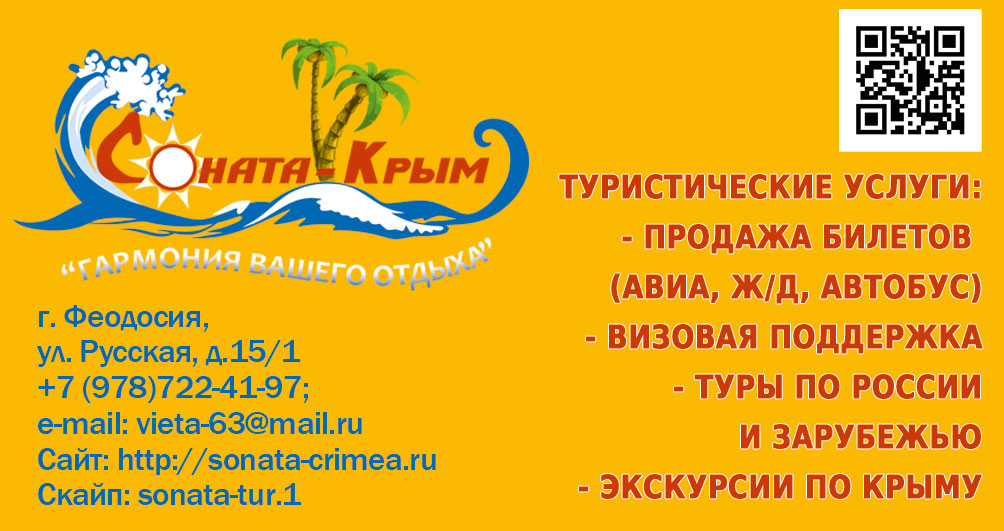 sonata-crimea.ru