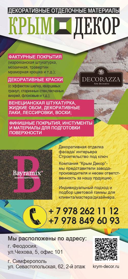 krym-decor.ru