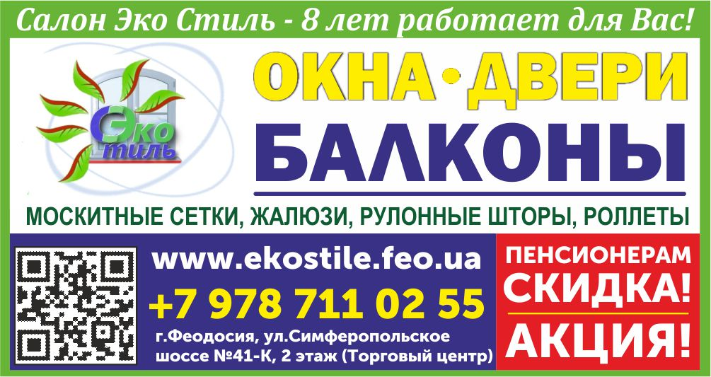 ekostile.feo.ua