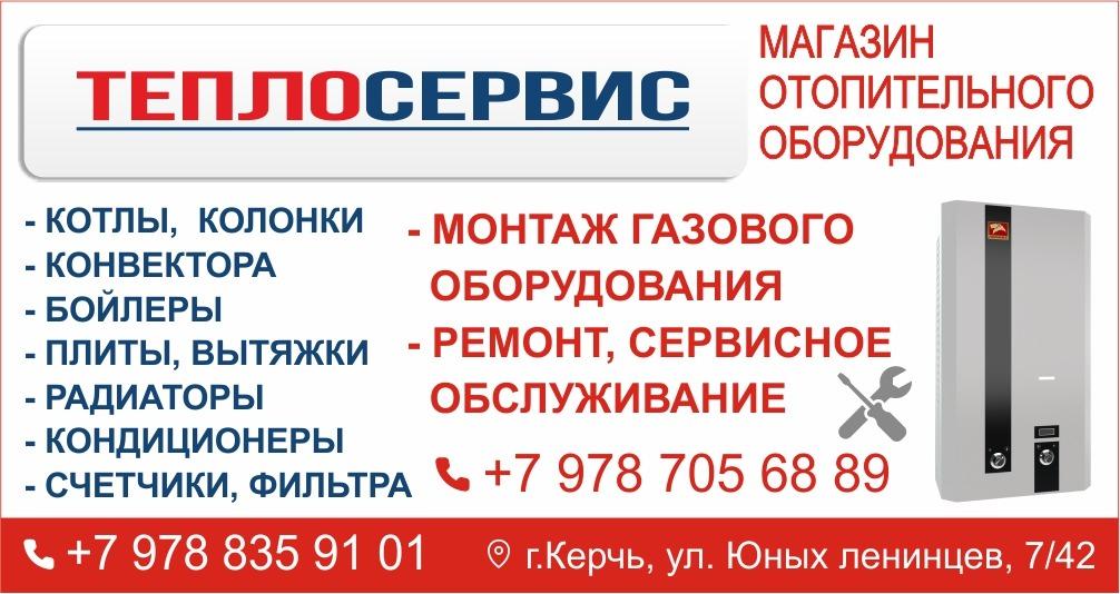 http://4geo.ru/kerch/teploservis/