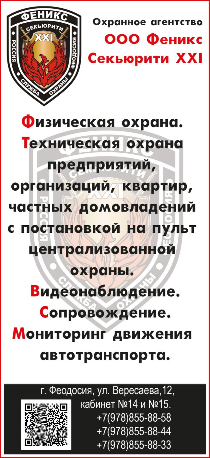 http://fenix-feo.ru/