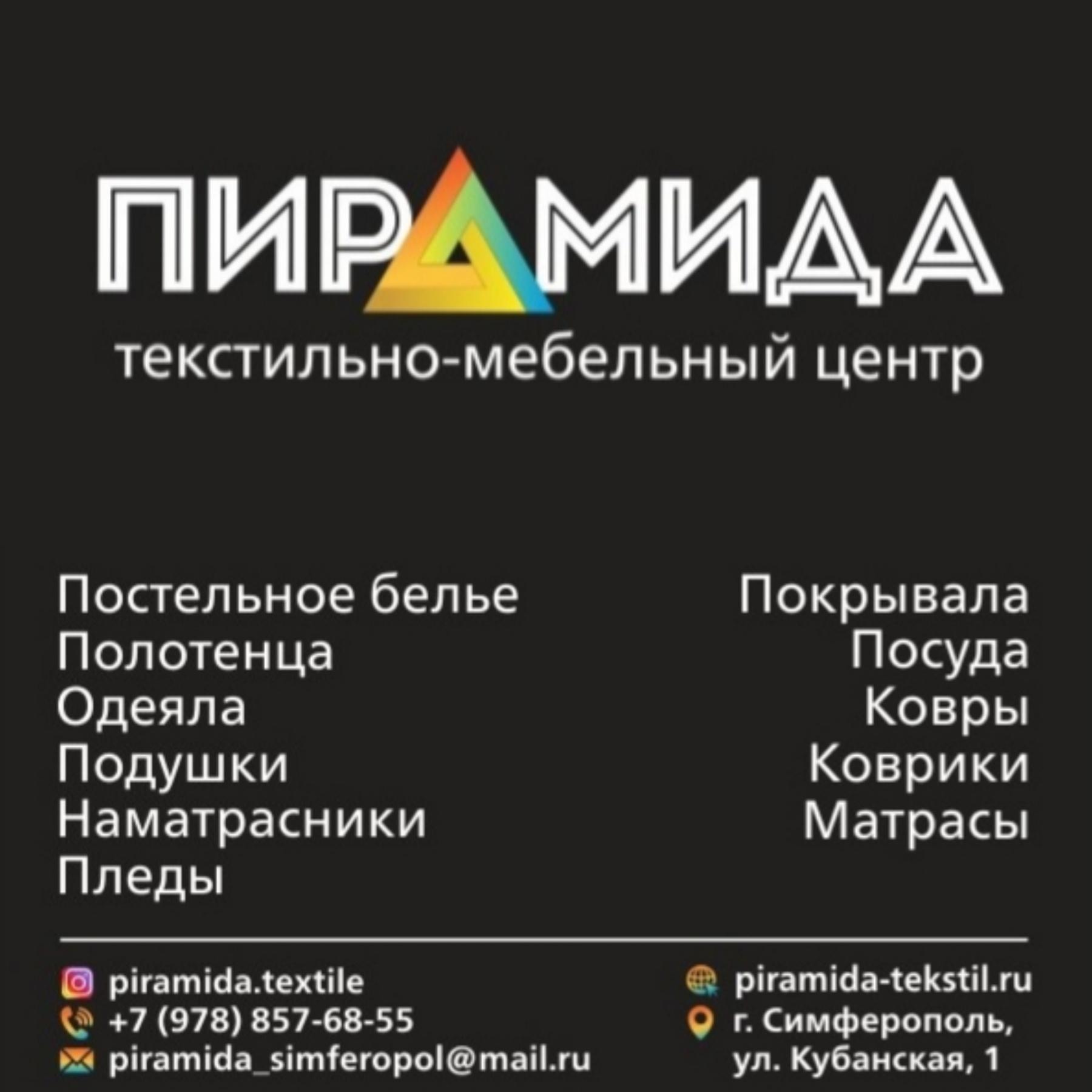 https://piramida-tekstil.ru/