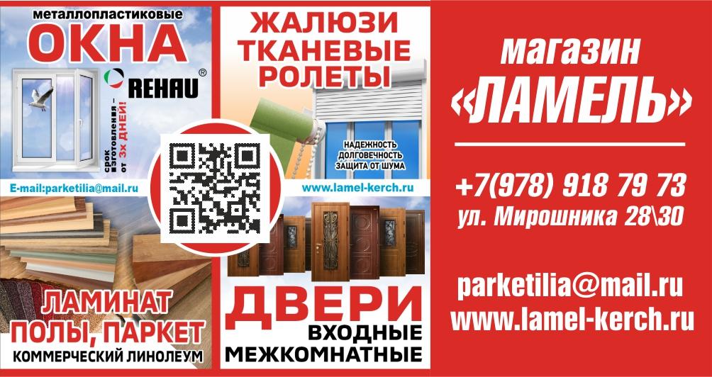 http://lamel-kerch.ru/