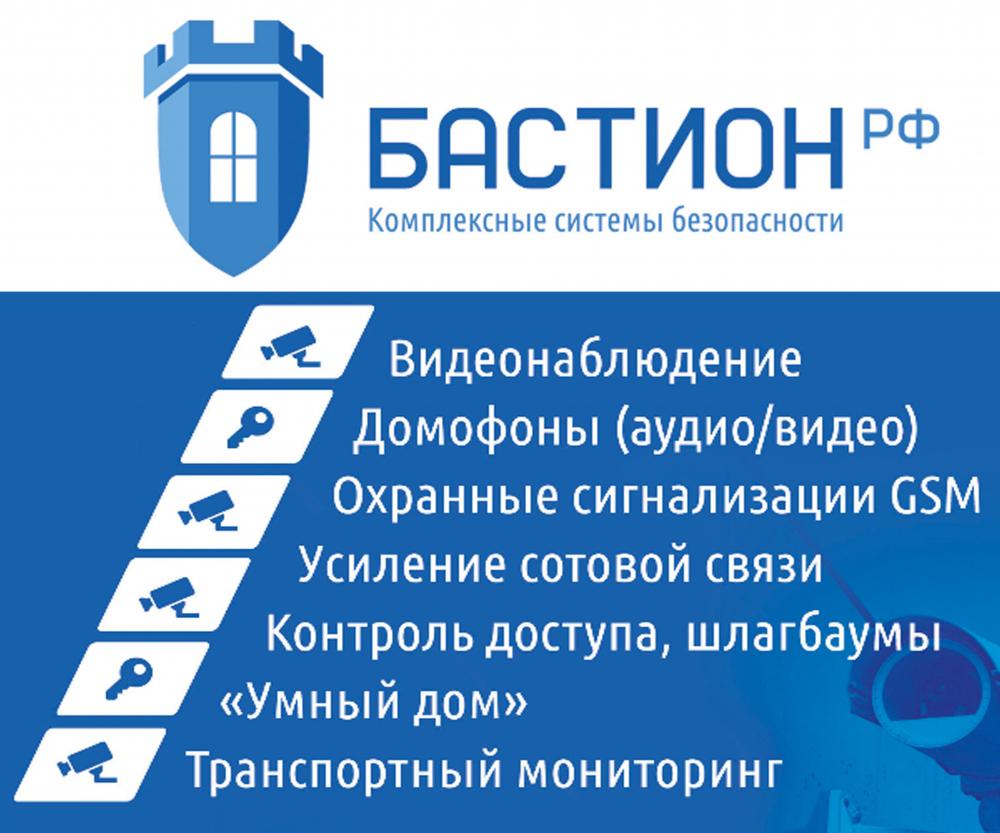 Бастион РФ. Комплексные системы безопасности.