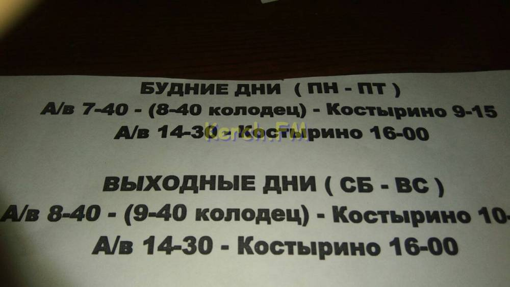 Автобус Автовокзал Керчь – Костырино возобновил свою работу