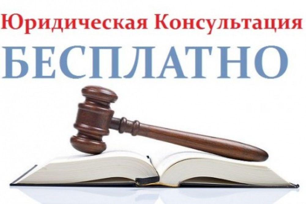 В Феодосии можно будет получить бесплатную юридическую помощь по правовым вопросам