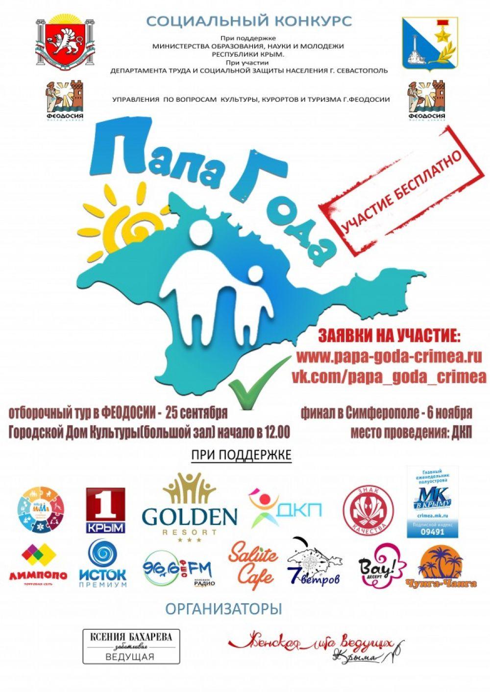 В Феодосии пройдет отборочный тур конкурса «Папа года»