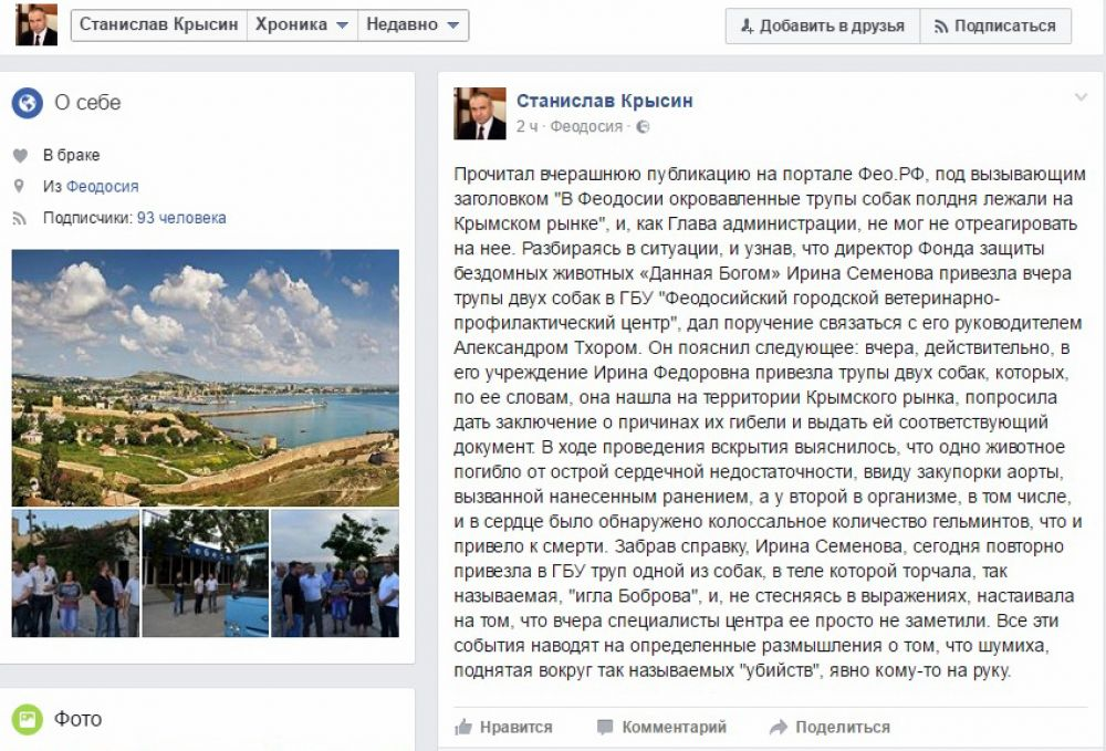 Собаки на Крымском рынке умерли от острой сердечной недостаточности и глистов, а не в результате отстрела – Крысин