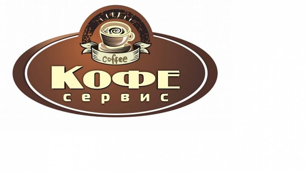 КТО есть КТО: Группа компаний Кофе Сервис
