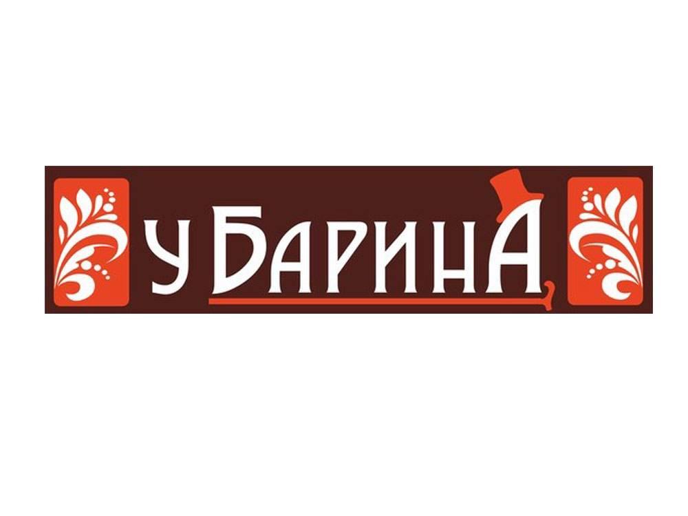 КТО есть КТО: кафе У Барина