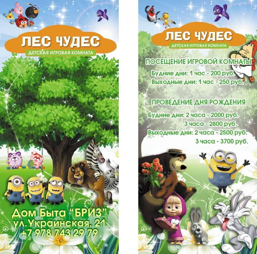 КТО есть КТО: детская игровая комната Лес чудес
