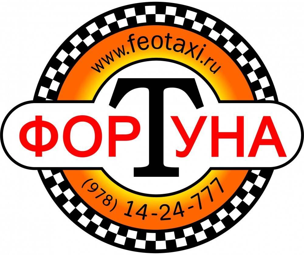 КТО есть КТО: Фортуна, такси-дисконтный клуб
